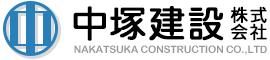 中塚建設株式会社